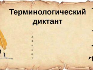 Терминологический диктант 1 2 3 4 5 6 7