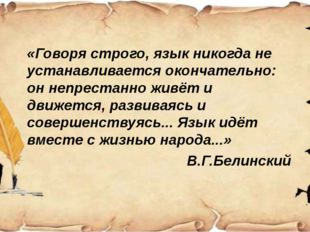 «Говоря строго, язык никогда не устанавливается окончательно: он непрестанн