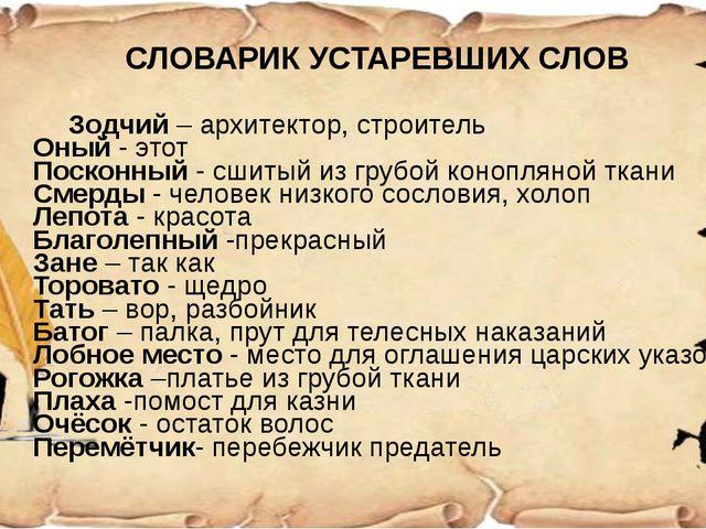 СЛОВАРИК УСТАРЕВШИХ СЛОВ Зодчий– архитектор, строитель Оный- этот Поскон...