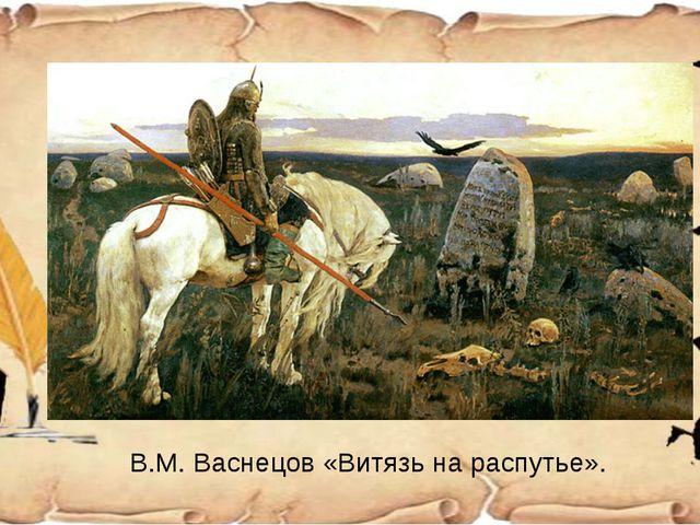 В.М.Васнецов «Витязь на распутье».