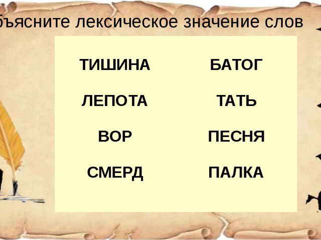 Объясните лексическое значение слов ТИШИНА ЛЕПОТА ВОР СМЕРД БАТОГ ТАТЬ ПЕСНЯ...