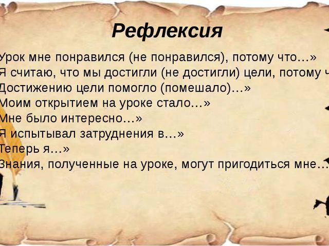 Рефлексия «Урок мне понравился (не понравился), потому что…» «Я считаю, что м...