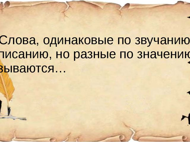 5) Слова, одинаковые по звучанию и написанию, но разные по значению, называю...
