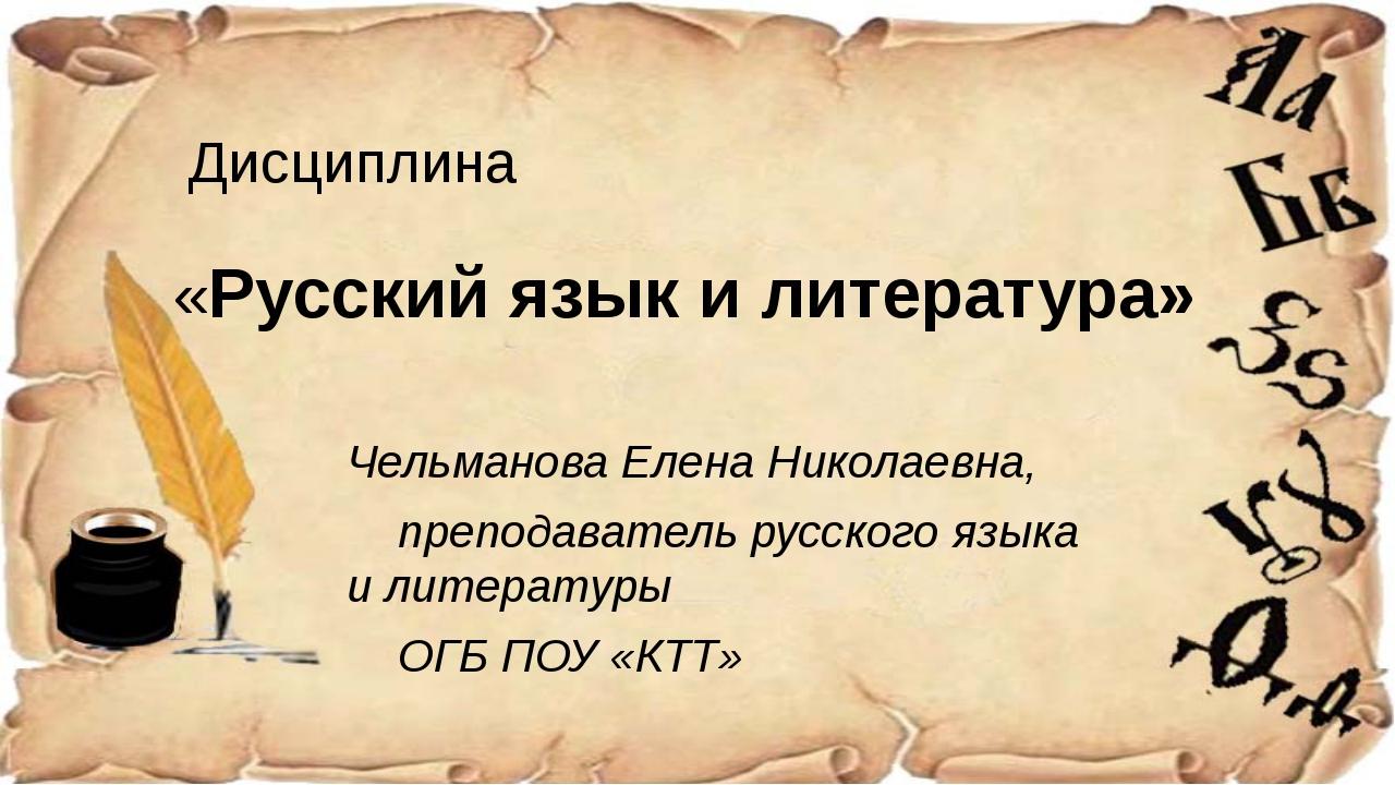 Дисциплина «Русский язык и литература» Чельманова Елена Николаевна, препода...