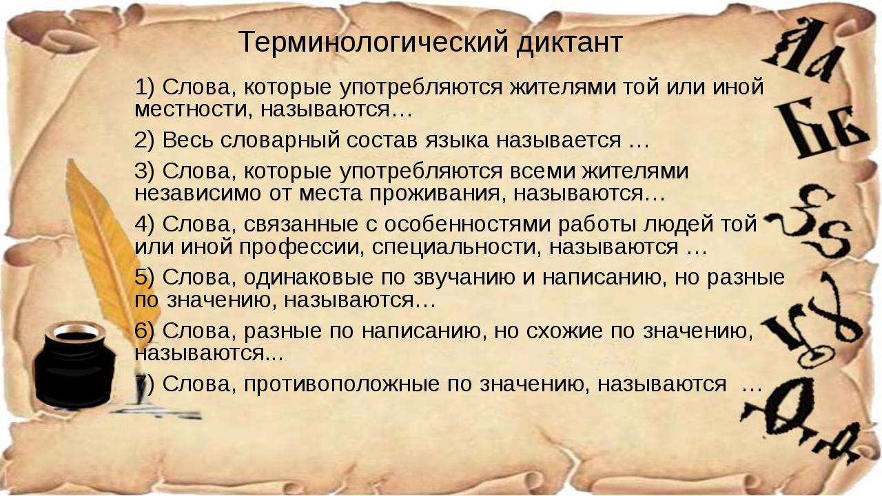 Терминологический диктант 1) Слова, которые употребляются жителями той или ин...