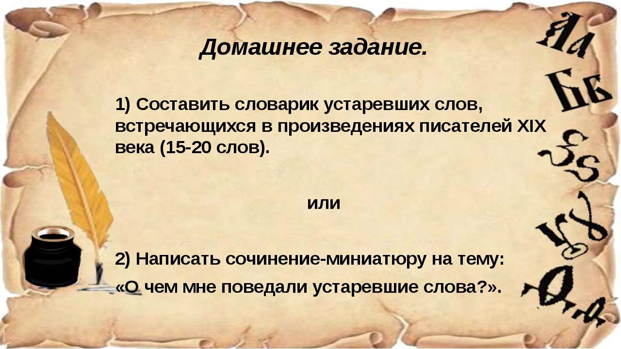 Домашнее задание. 1) Составить словарик устаревших слов, встречающихся в про...