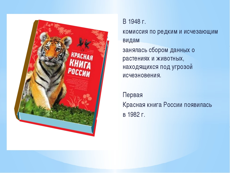 В 1948 г. комиссия по редким и исчезающим видам занялась сбором данных о раст...