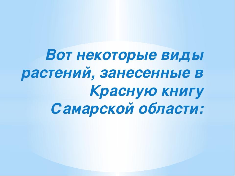 Вот некоторые виды растений, занесенные в Красную книгу Самарской области: