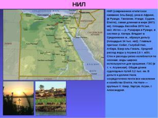 НИЛ НИЛ (современное египетское название Эль-Бахр), река в Африке, (в Руанд
