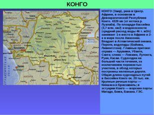 КОНГО КОНГО (Заир), река в Центр. Африке, в основном в Демократической Респ