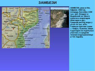 ЗАМБЕЗИ ЗАМБЕЗИ, река в Юж. Африке. 2660 км, площадь бассейна 1330 тыс. км2