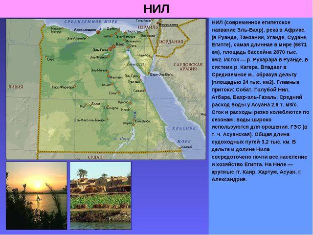 НИЛ НИЛ (современное египетское название Эль-Бахр), река в Африке, (в Руанд...