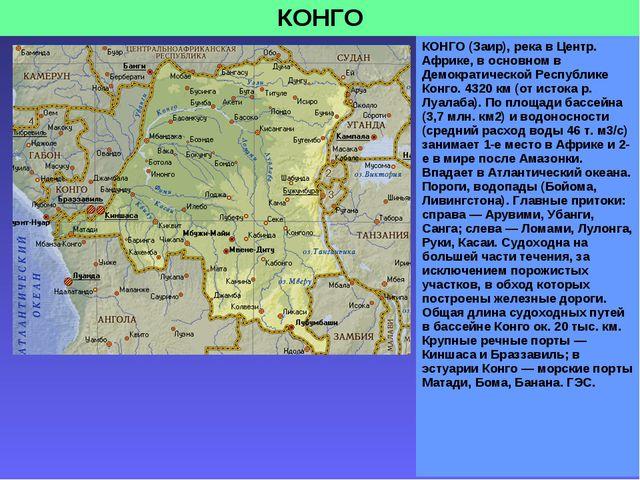 КОНГО КОНГО (Заир), река в Центр. Африке, в основном в Демократической Респ...