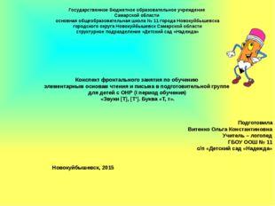 Государственное бюджетное образовательное учреждение Самарской области основ