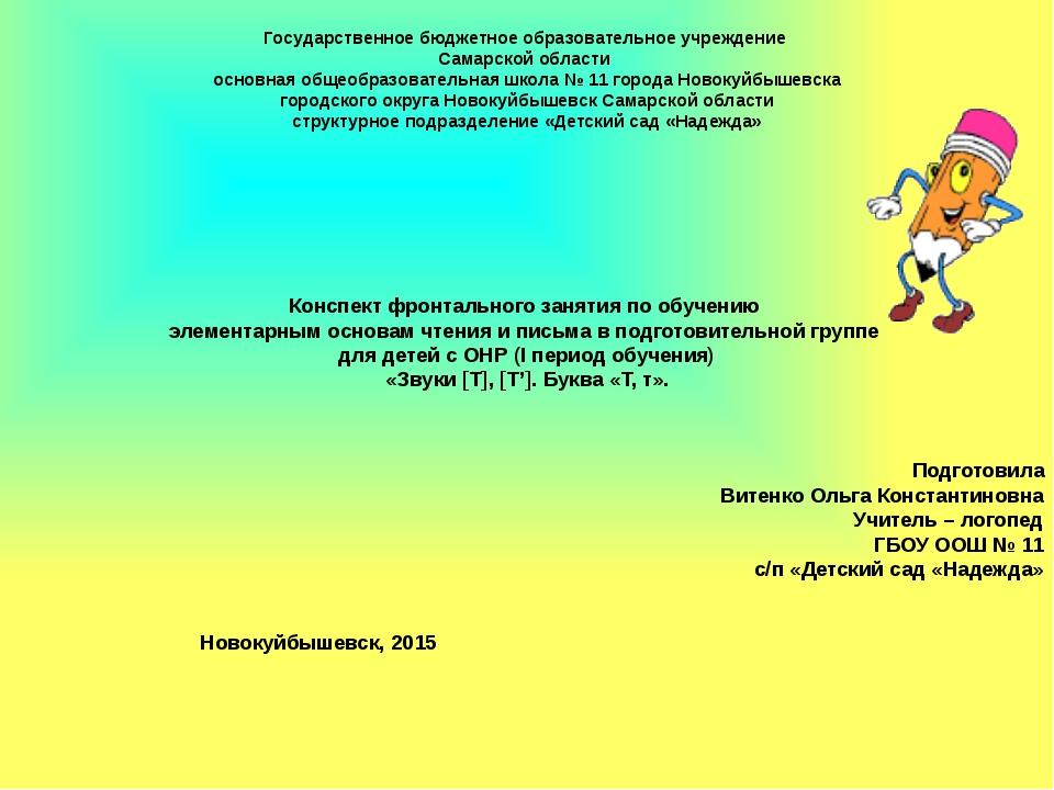 Государственное бюджетное образовательное учреждение Самарской области основ...