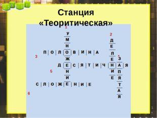 Станция «Теоритическая» 1 2 3 4 5 6