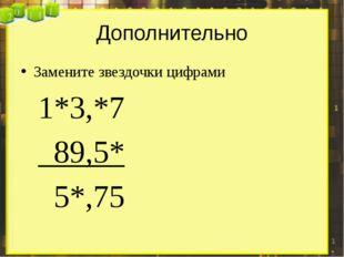 Дополнительно Замените звездочки цифрами 1*3,*7  89,5*  5*,75