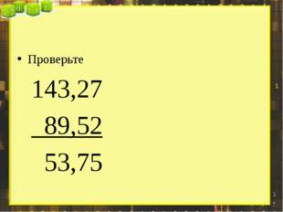 Проверьте 143,27  89,52  53,75