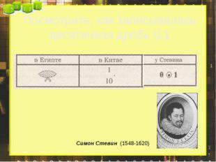 Посмотрите, как записывалась десятичная дробь 0,1 Симон Стевин (1548-1620)