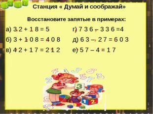 Восстановите запятые в примерах: а) 3 2 + 1 8 = 5 г) 7 3 6 – 3 3 6 =4 б) 3 +