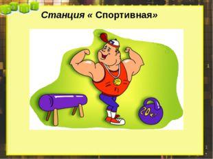 Станция « Спортивная»