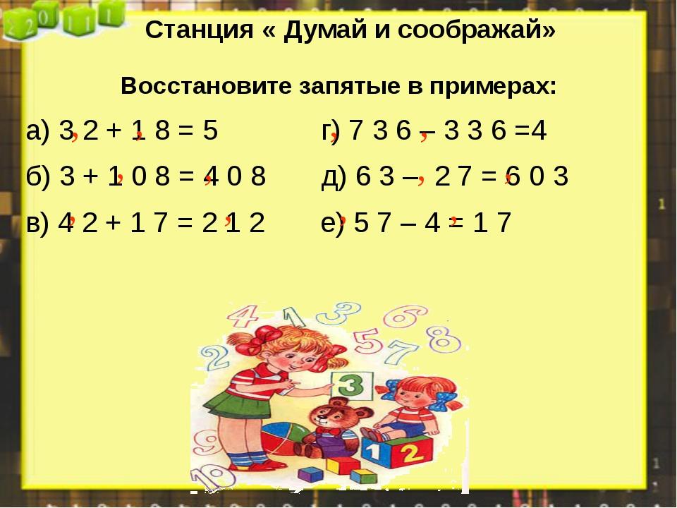 Восстановите запятые в примерах: а) 3 2 + 1 8 = 5 г) 7 3 6 – 3 3 6 =4 б) 3 +...