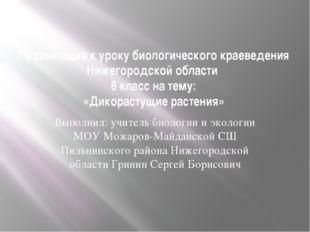 Презентация к уроку биологического краеведения Нижегородской области 6 класс