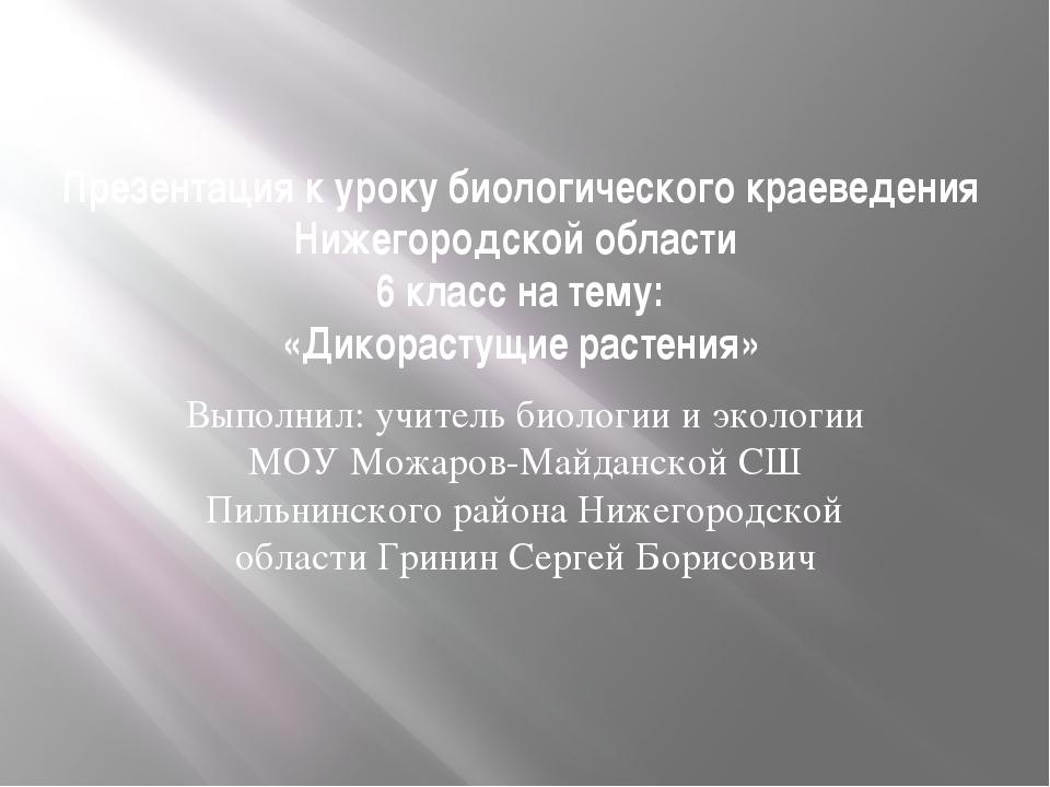 Презентация к уроку биологического краеведения Нижегородской области 6 класс...