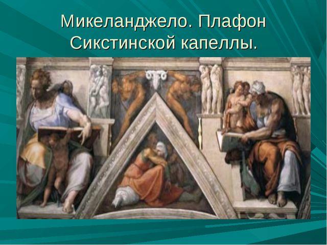 Микеланджело. Плафон Сикстинской капеллы.