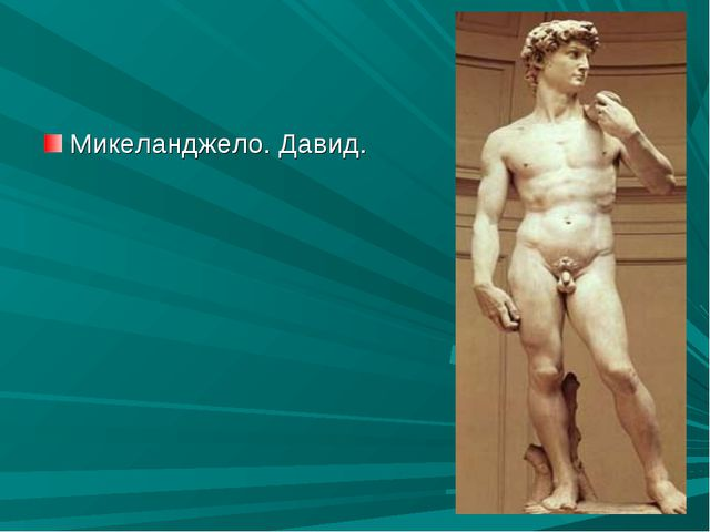 Микеланджело. Давид.