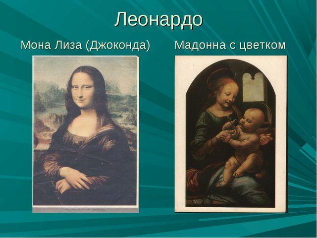 Леонардо Мона Лиза (Джоконда) Мадонна с цветком