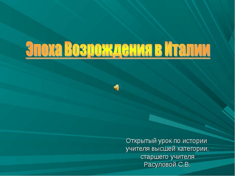 Открытый урок по истории учителя высшей категории, старшего учителя Расуловой...