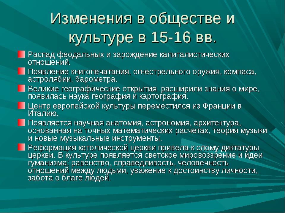 Изменения в обществе и культуре в 15-16 вв. Распад феодальных и зарождение ка...