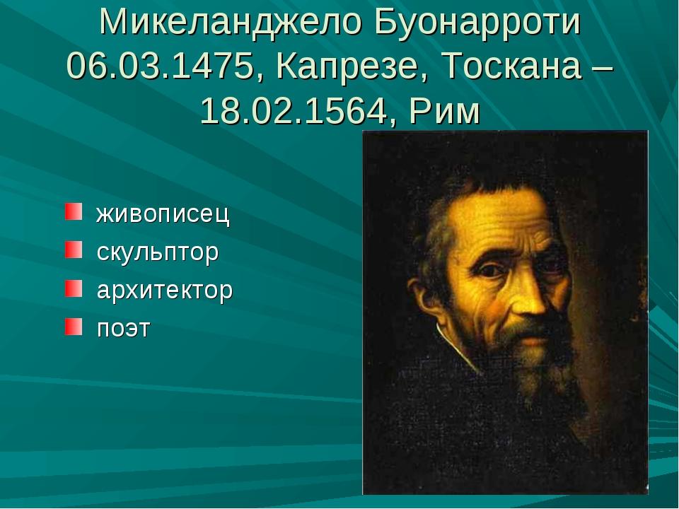 Микеланджело Буонарроти 06.03.1475, Капрезе, Тоскана – 18.02.1564, Рим живопи...
