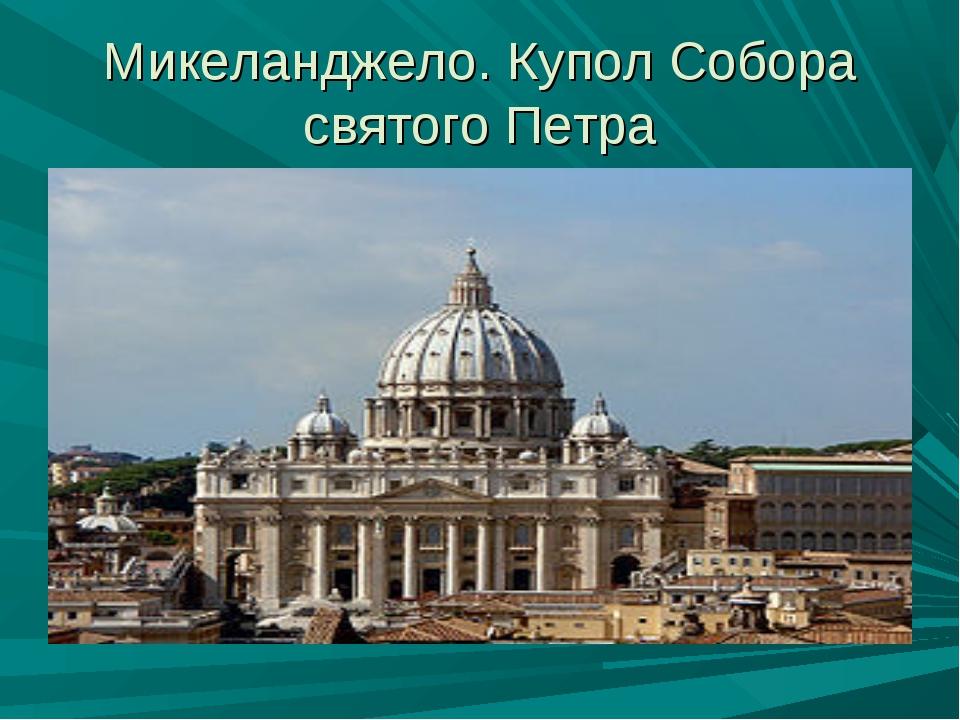 Микеланджело. Купол Собора святого Петра