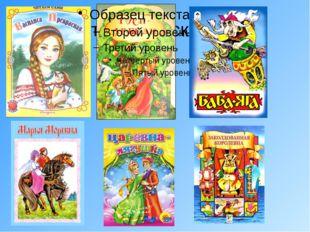 Картинки со сказками
