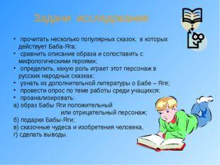 Задачи исследования прочитать несколько популярных сказок, в которых действуе