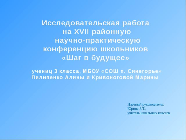 Исследовательская работа на XVII районную научно-практическую конференцию шко...