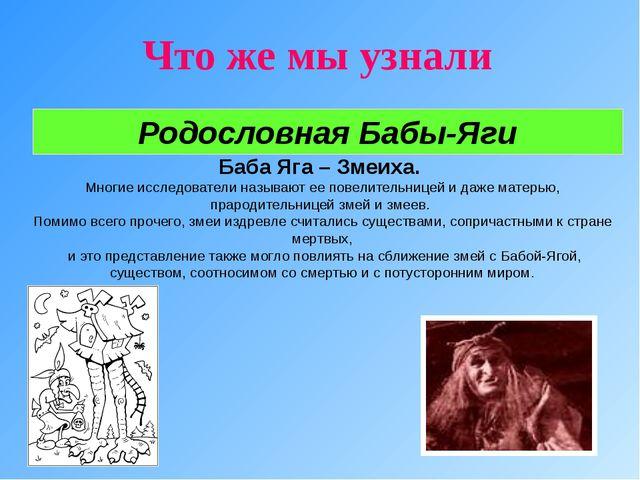 Родословная Бабы-Яги Баба Яга – Змеиха. Многие исследователи называют ее пове...