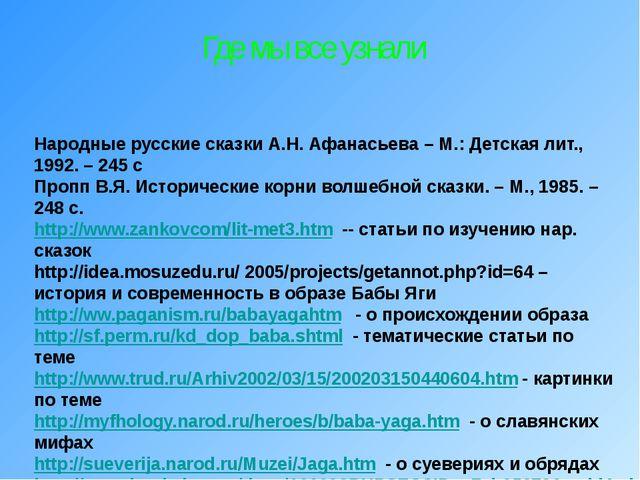 Где мы все узнали Народные русские сказки А.Н. Афанасьева – М.: Детская лит.,...