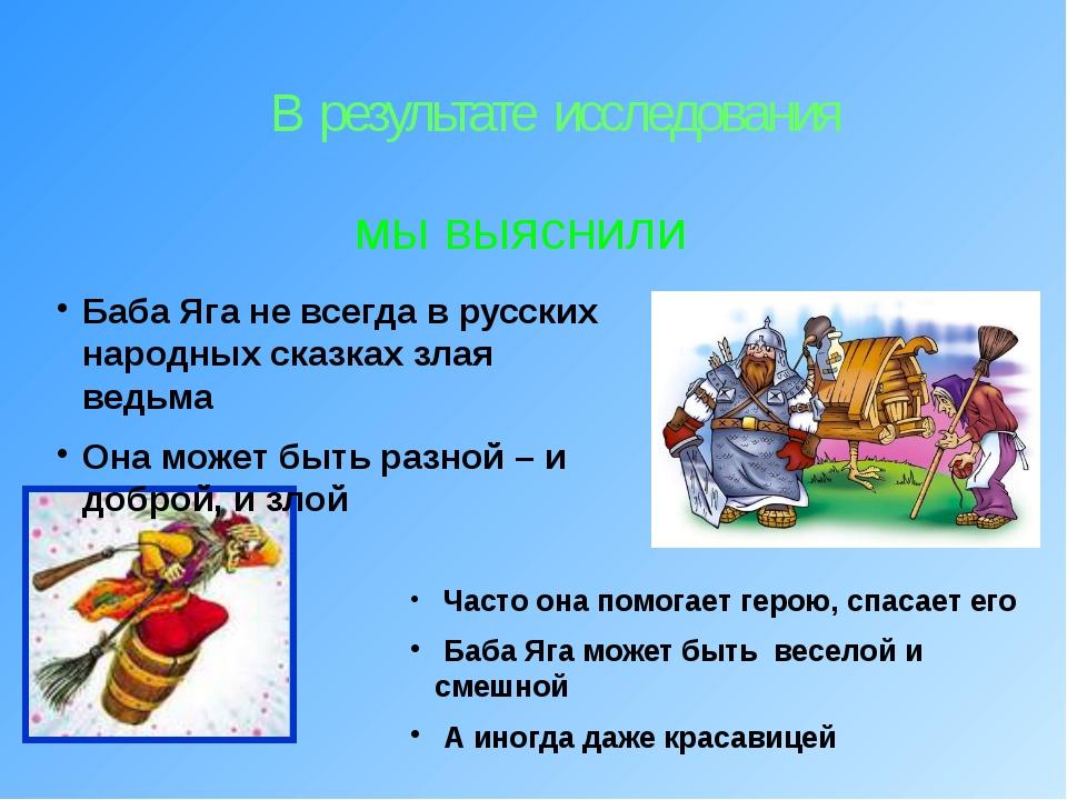 В результате исследования мы выяснили Баба Яга не всегда в русских народных...