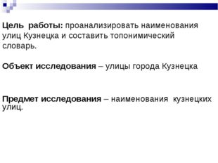Цель работы: проанализировать наименования улиц Кузнецка и составить топоними