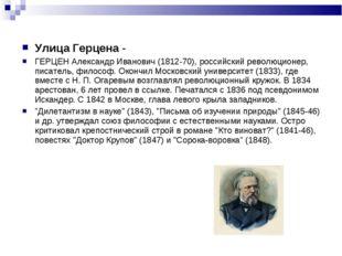 Улица Герцена - ГЕРЦЕН Александр Иванович (1812-70), российский революционер,