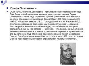 Улица Осипенко – ОСИПЕНКО Полина Денисовна - прославленная советская летчица.