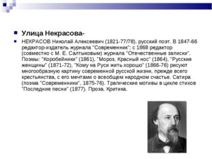 Улица Некрасова- НЕКРАСОВ Николай Алексеевич (1821-77/78), русский поэт. В 18