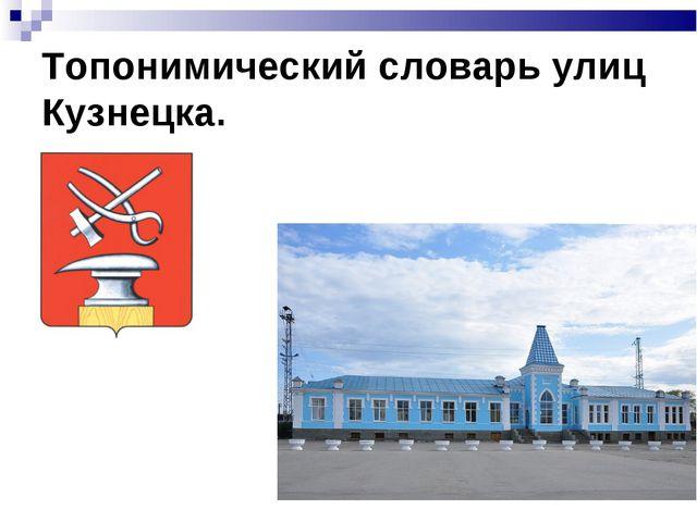 Топонимический словарь улиц Кузнецка.