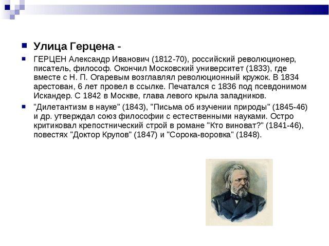 Улица Герцена - ГЕРЦЕН Александр Иванович (1812-70), российский революционер,...