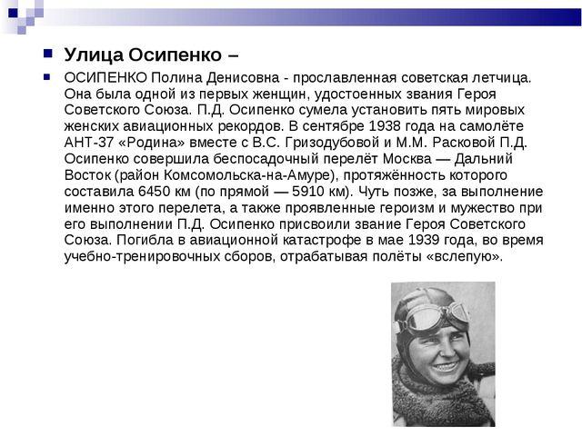Улица Осипенко – ОСИПЕНКО Полина Денисовна - прославленная советская летчица....