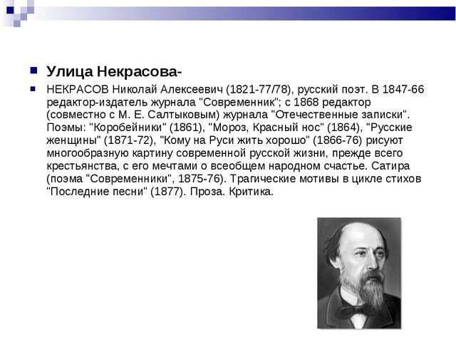 Улица Некрасова- НЕКРАСОВ Николай Алексеевич (1821-77/78), русский поэт. В 18...