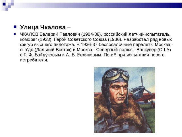 Улица Чкалова – ЧКАЛОВ Валерий Павлович (1904-38), российский летчик-испытате...
